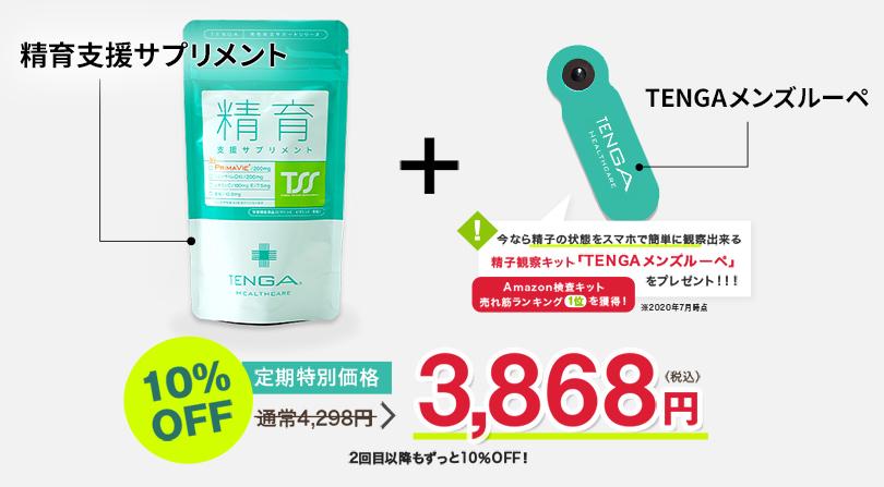 精育支援サプリメント+TENGAメンズルーペ